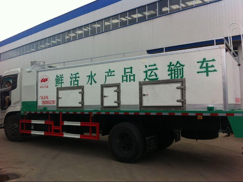 湖北火狐体育官网注册的活鱼运输车